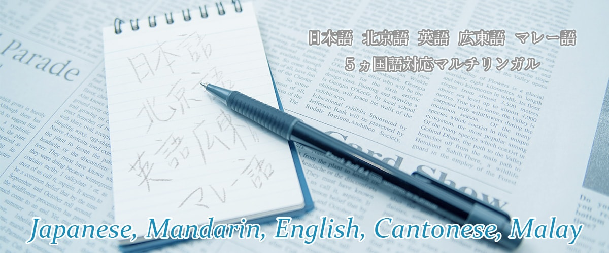 日本語、北京語、英語、広東語、マレー語5ヵ国語対応マルチリンガル